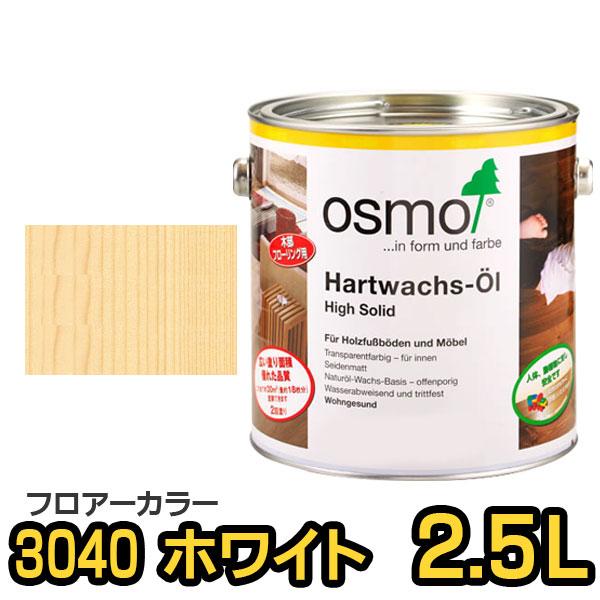 オスモカラー フロアーカラー #3040 ホワイト 2.5L