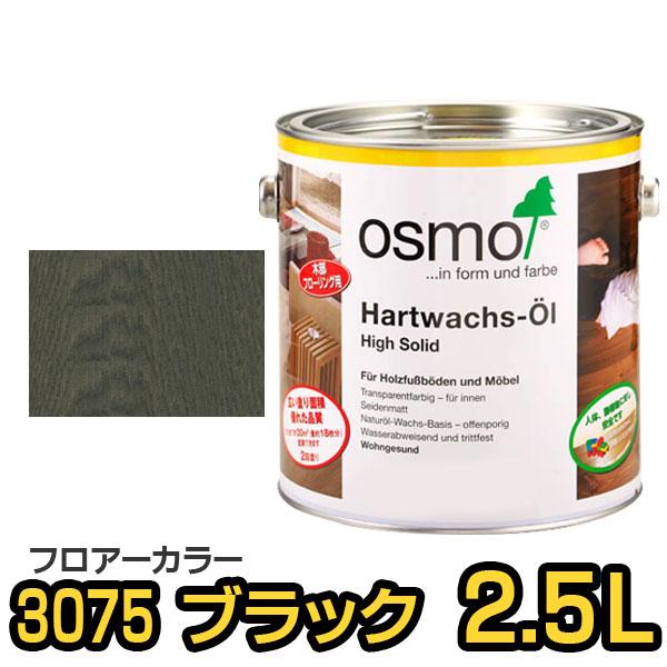 オスモカラー フロアーカラー #3075 ブラック 2.5L