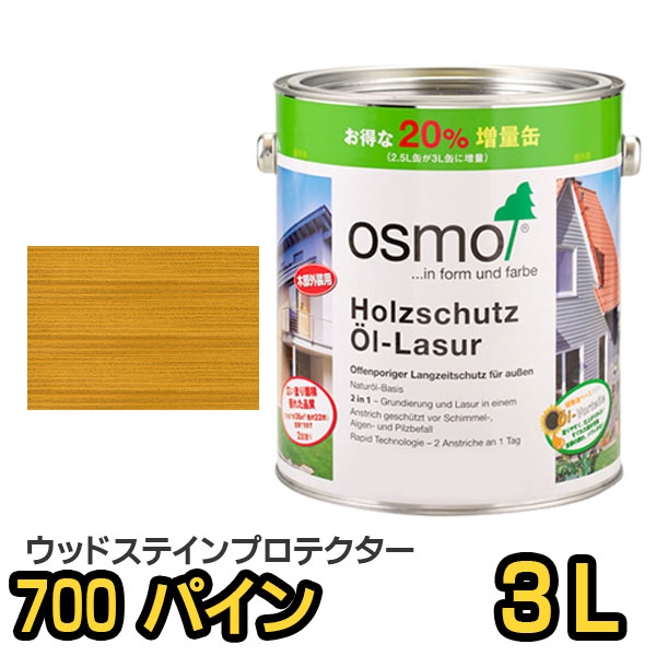 オスモカラー ウッドステインプロテクター #700 パイン 3L