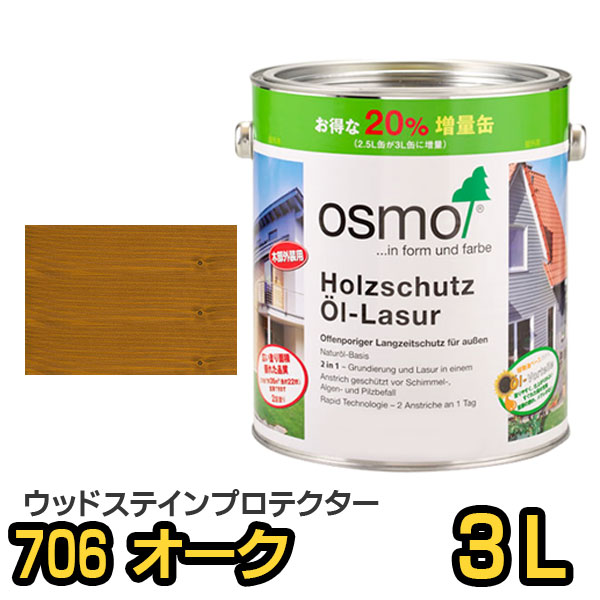 オスモカラー ウッドステインプロテクター #706 オーク 3L