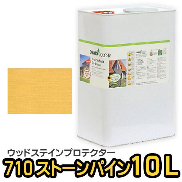 オスモカラー ウッドステインプロテクター #710 ストーンパイン 10L