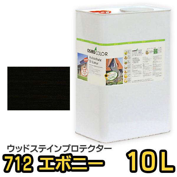 オスモカラー ウッドステインプロテクター #712 エボニー 10L