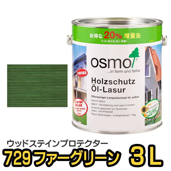オスモカラー ウッドステインプロテクター #729 ファーグリーン 3L