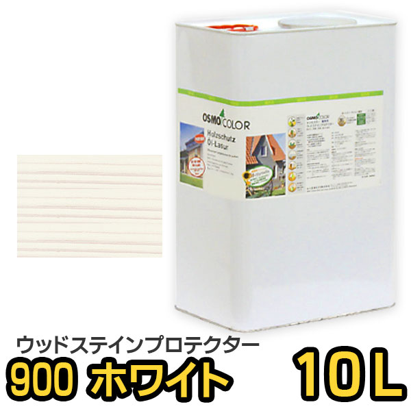 オスモカラー ウッドステインプロテクター #900 ホワイト 10L