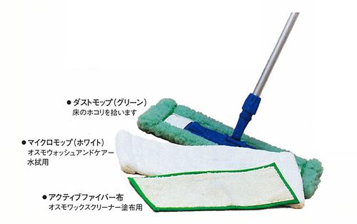 【送料無料】オスモ オプティセット メンテナンス モップ お手入れ 掃除 床 フローリング 掃除セット