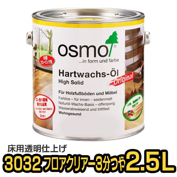 【送料無料】オスモカラー #3032 フロアクリアー(3分ツヤ) 2.5L