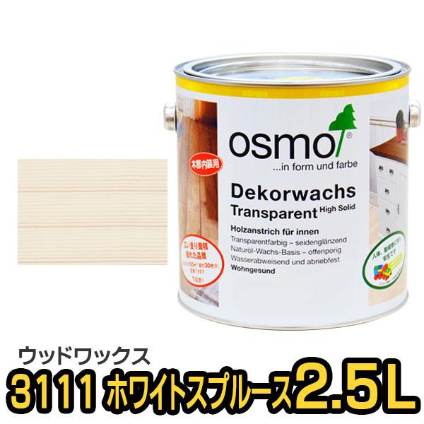 【送料無料】オスモカラー ウッドワックス #3111 ホワイトスプルース 2.5L