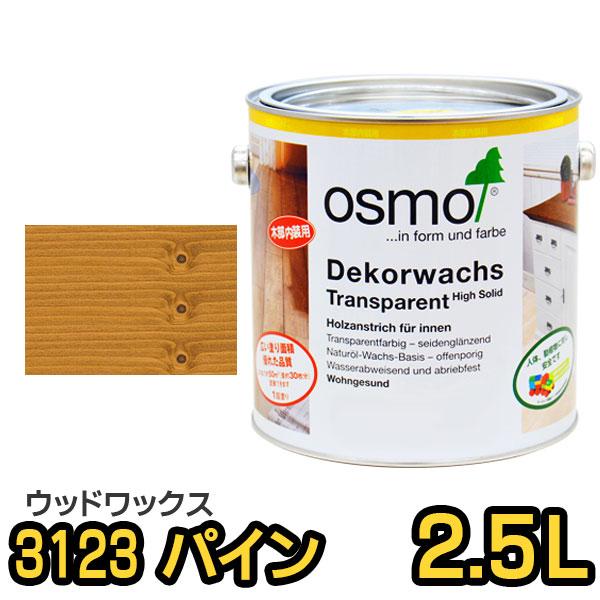 【送料無料】オスモカラー ウッドワックス #3123 パイン 2.5L