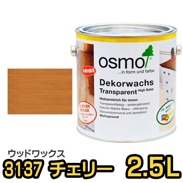 【送料無料】オスモカラー ウッドワックス #3137 チェリー 2.5L