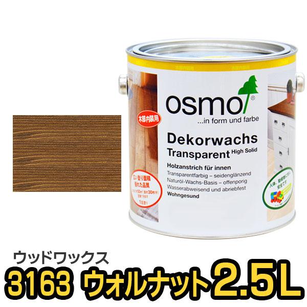 【送料無料】オスモカラー ウッドワックス #3163 ウォルナット 2.5L