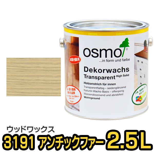 【送料無料】オスモカラー ウッドワックス #3191 アンチックファー 2.5L