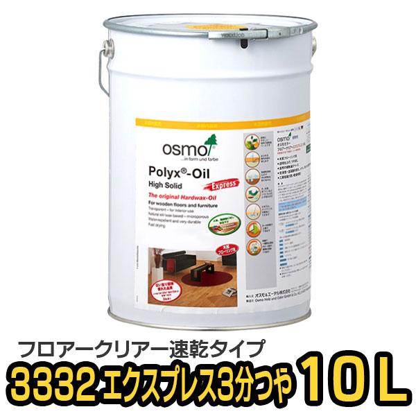 【送料無料】オスモカラー #3332(旧#3232) フロアクリアーエクスプレス (2~3分つや) 10L オスモ 自然塗料 フローリング 無垢 超速乾