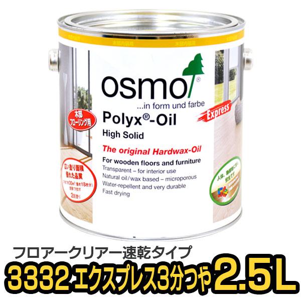 【送料無料】オスモカラー #3332(旧#3232)フロアクリアーエクスプレス (2~3分つや) 2.5L オスモ 自然塗料 フローリング 無垢 超速乾