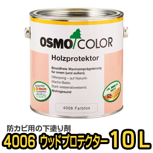 【送料無料】オスモカラー #4006 ウッドプロテクター(下塗り材) 10L オスモ 自然塗料 ペンキ 塗料
