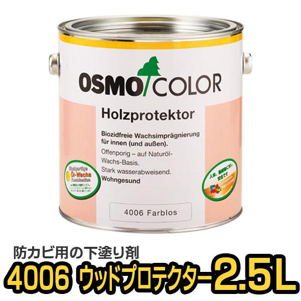 【送料無料】オスモカラー #4006 ウッドプロテクター(下塗り材) 2.5L オスモ 自然塗料 ペンキ 塗料