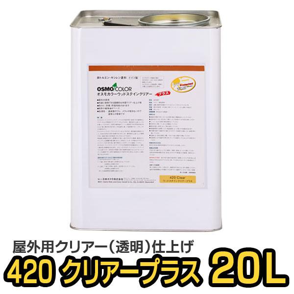 【送料無料】オスモカラー #420 外装用クリアープラス 20L