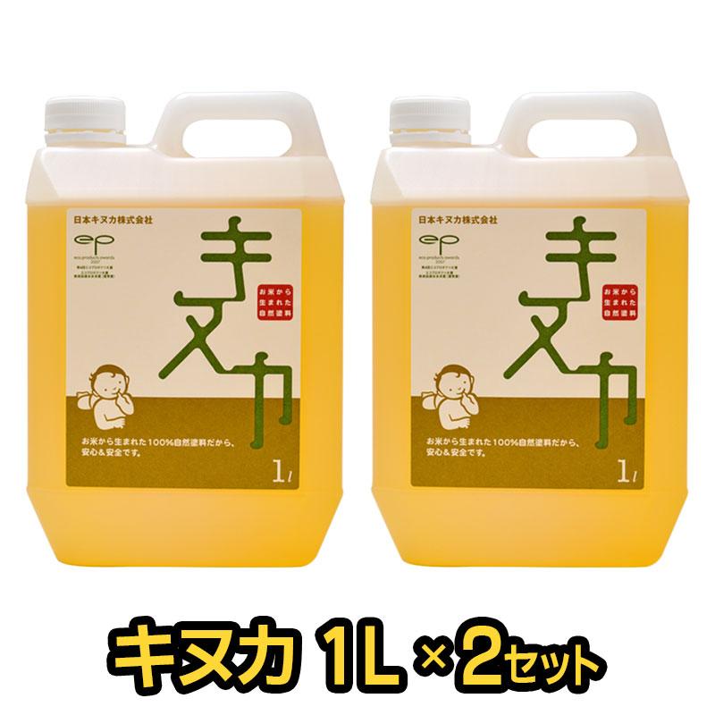 【送料無料】自然塗料 キヌカ [1L x 2個セット] お米 米ぬか 赤ちゃん 塗装 無臭 ワックス オイル キヌカオイル 無垢材 フローリング
