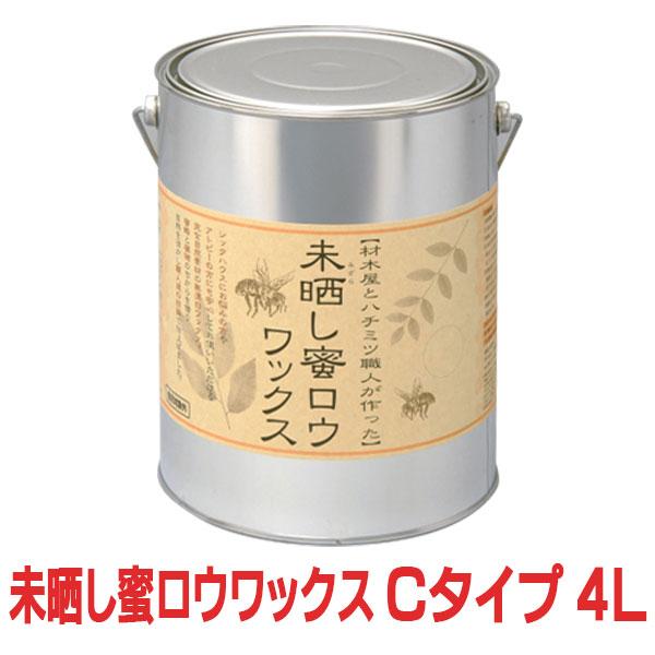 【送料無料】未晒し蜜ロウワックス Cタイプ 4L