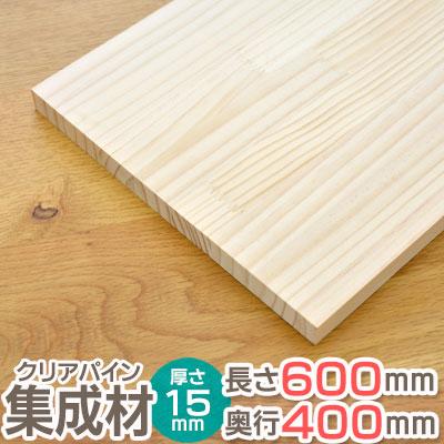 パイン集成材 パイン材 木 木材 木板 直送商品 板 材木 カット オーダー 商い 加工 工作 平板 DIY 棚板 厚み15mm テーブル 本棚 木の板 集成材 パイン クローゼット 長さ600mm 棚 材料 パーツ 奥行400mm