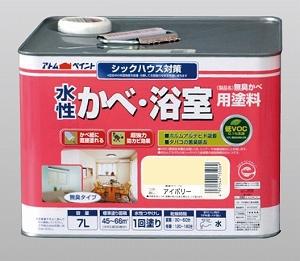 【水性塗料】アトムハウスペイント無臭かべ 7L アイボリー【ペンキ】