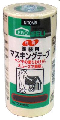 セットでお買い得 お得なキャンペーンを実施中 徳用 購買 塗装用マスキングテープ 15mm巾