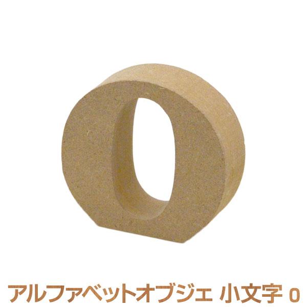 59×64×20mm ギフト アルファベットレター o 小文字 オブジェクト オブジェ ディスプレイ 置物 切り文字 品質保証 フォトツアー サイン 英字 テーブルナンバー ウエディング ガーデンフォト ビーチフォト インテリア 結婚式
