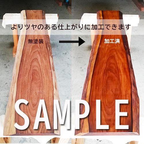 【一枚板と同時に買い物かごにお入れください】ムク木一枚板(М~Lサイズ)のサンダー仕上げと自然塗料オイル塗装の加工費※料金一律