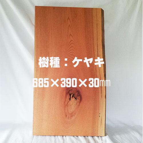【1点モノ】ケヤキ(欅)/長辺685mm 一枚板 無垢木 無垢材 天然木 輸入材 テーブル材 カウンター材 インテリア 堅木 乾燥材 銘木 唐木 天板のみ