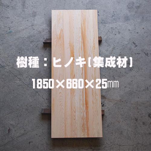 ヒノキ 集成材 無垢木 1850×660×25