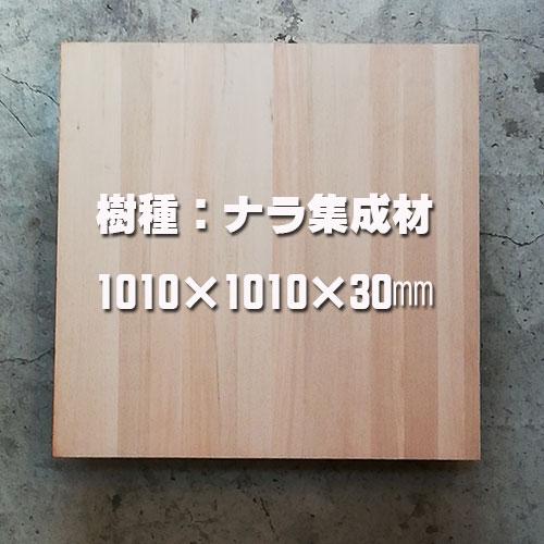 ナラ 集成材 無垢木 1010×1010×30 DIYに最適 棚材