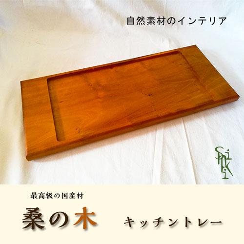 【数量限定】桑の木のキッチントレー 木のお盆 天然木 唐木 クワ材 木製 一枚板 おしゃれ