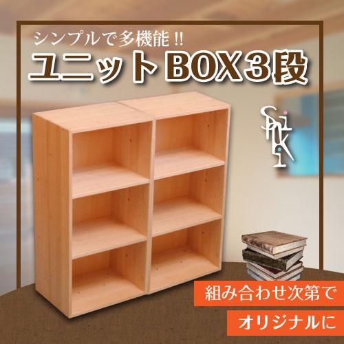 ユニットBOX3段 2個セット 収納BOX 収納棚 おしゃれ 子供部屋 リビング インテリア 木製 天然木 軽い 棚 本棚 A4サイズ ラック テレビ台 ペイント可能 チェスト ラック 押入れ収納 ウッドラック