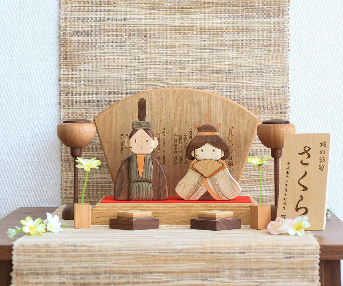【雛人形 木製 コンパクト おしゃれ】旭川クラフト ササキ工芸 木製ひな人形