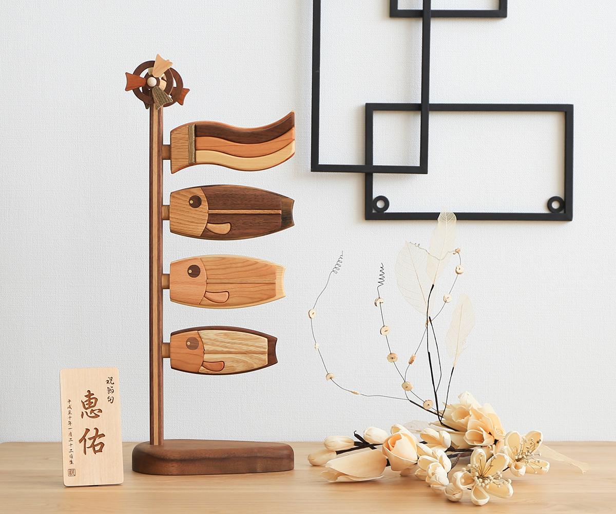 【五月人形 鯉のぼり コンパクト 室内 木製】旭川クラフト ササキ工芸 木製鯉のぼり