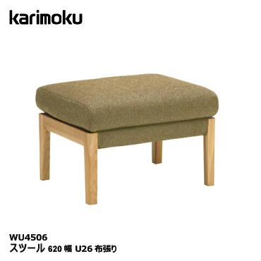 カリモク スツール【WU4506/オーク材/U26布張り】ソファ 応接ソファ