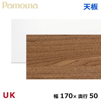 送料無料 売買 パモウナ 新生活 UK 天板 170幅 50奥行 ダイヤモンドハイグロス 組み替え オーダー 天然木突板 ウォールナットダイニングボード 人造大理石 天然木 食器棚