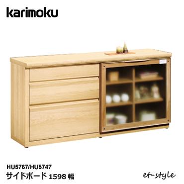 カリモク サイドボード キャビネット HU5767 HU5747 1598幅 テレビ台 キャビネット カウンター karimoku
