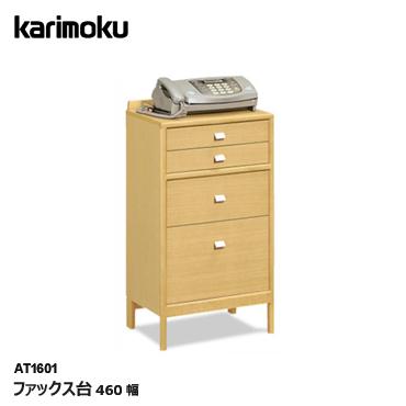 カリモク ファックス台 AT1601 AT1611 460幅 電話台 FAX台 karimoku