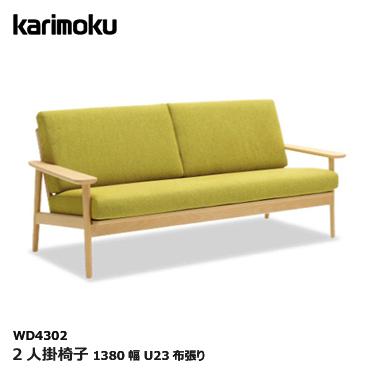 カリモク 2人掛椅子【WD4302 U23布張り】ソファ レトロ 木肘 コンパクト 二人掛け