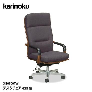 カリモク デスクチェアー ハイバック 布張り ロッキング 書斎 XS0500TW karimoku 社長