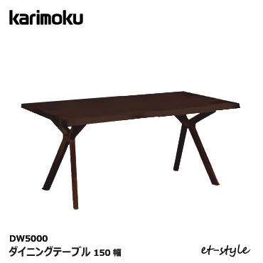 開梱設置無料 カリモク ダイニングテーブル DW5000 超激得SALE オーク材 1500幅 メーカー直売 無垢 シアーセレクト デザイン モダン 食堂テーブル