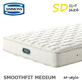 開梱設置無料 スムースフィットミディアム SDロングサイズ AA16251 シモンズ プレミアム 入荷予定 マットレス 贈呈 SIMMONS セミダブルロング