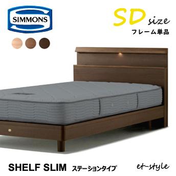 開梱設置無料 商店 ステーションタイプ Shelf Slim セールSALE%OFF SDサイズ シモンズ SR1730004 SIMMONS ベッドフレーム セミダブル シェルフスリム