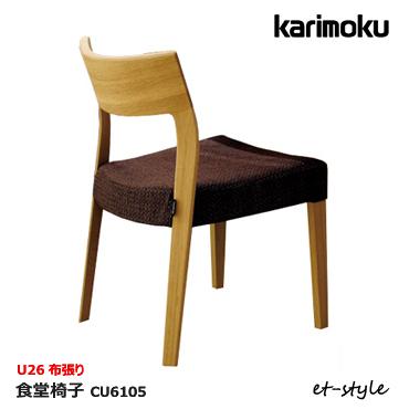開梱設置無料 男女兼用 カリモク ダイニングチェア CU61 肘なし karimoku 食堂椅子 日本製 U26布張り