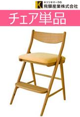 飛騨産業 木製チェア単品 MZ289 2015 無垢材 デザイン シンプル おしゃれ飛騨高山 10年保証