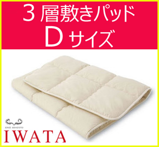 布団のイワタ IWATA 三層敷きパッド 【Dサイズ】 トロワパッド ベッドパッド ダブル ふとん ベッド 京都