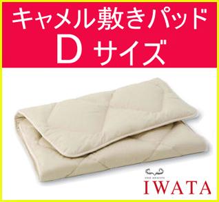 布団のイワタ IWATA キャメル敷きパッド 【Dサイズ】 ベッドパッド ダブル ふとん ベッド 京都