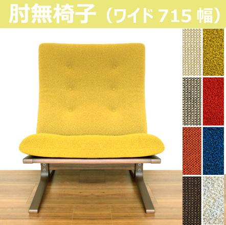 フジファニチア 【ワイド肘なし椅子 715幅 L08310U】 肘なしソファ 成形合板 軽量 富士ファニチャー ウォールナット デザイン