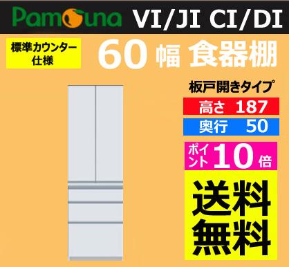 パモウナ CI/DI【幅60/奥行50/高187】 食器棚 ダイニングボード DI-600K 板戸 開き 収納 ストッカー