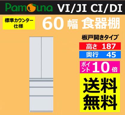 パモウナ CI/DI【幅60/奥行45/高187】 食器棚 ダイニングボード DI-S600K 板戸 開き 収納 ストッカー